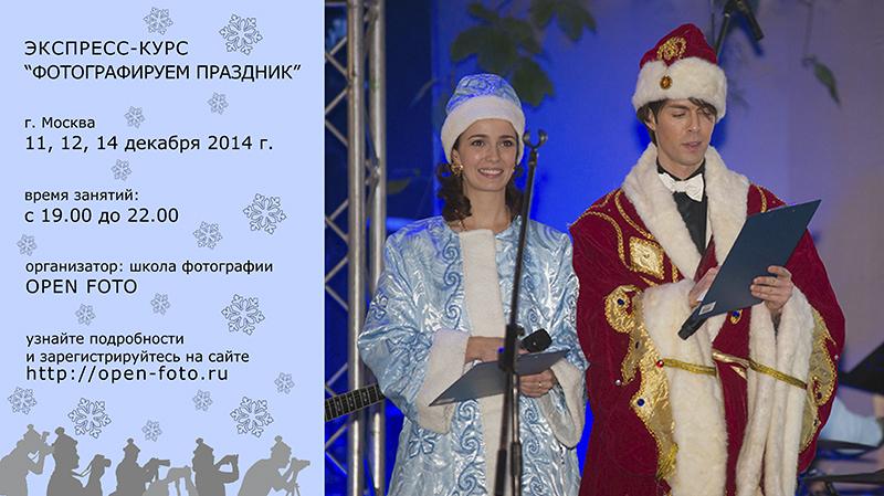 Афиша экспресс-курса фотошколы OPEN FOTO по фотосъемке праздников (корпоративов и вечеринок)