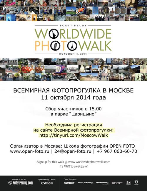 Всемирная фотопрогулка в Москве