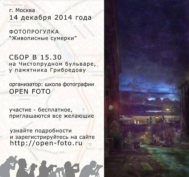 Афиша фотопрогулки Школы фотографии OPEN FOTO «Живописные сумерки»