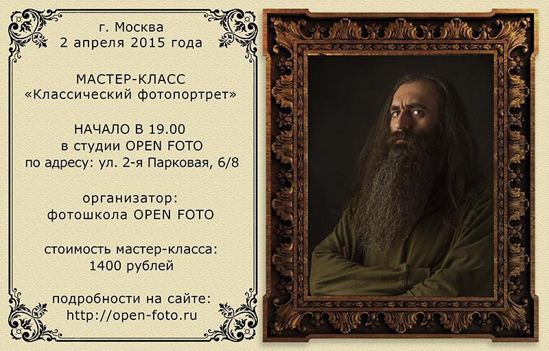 Афиша мастер-класса Школы фотографии OPEN FOTO «Классический фотопортрет»