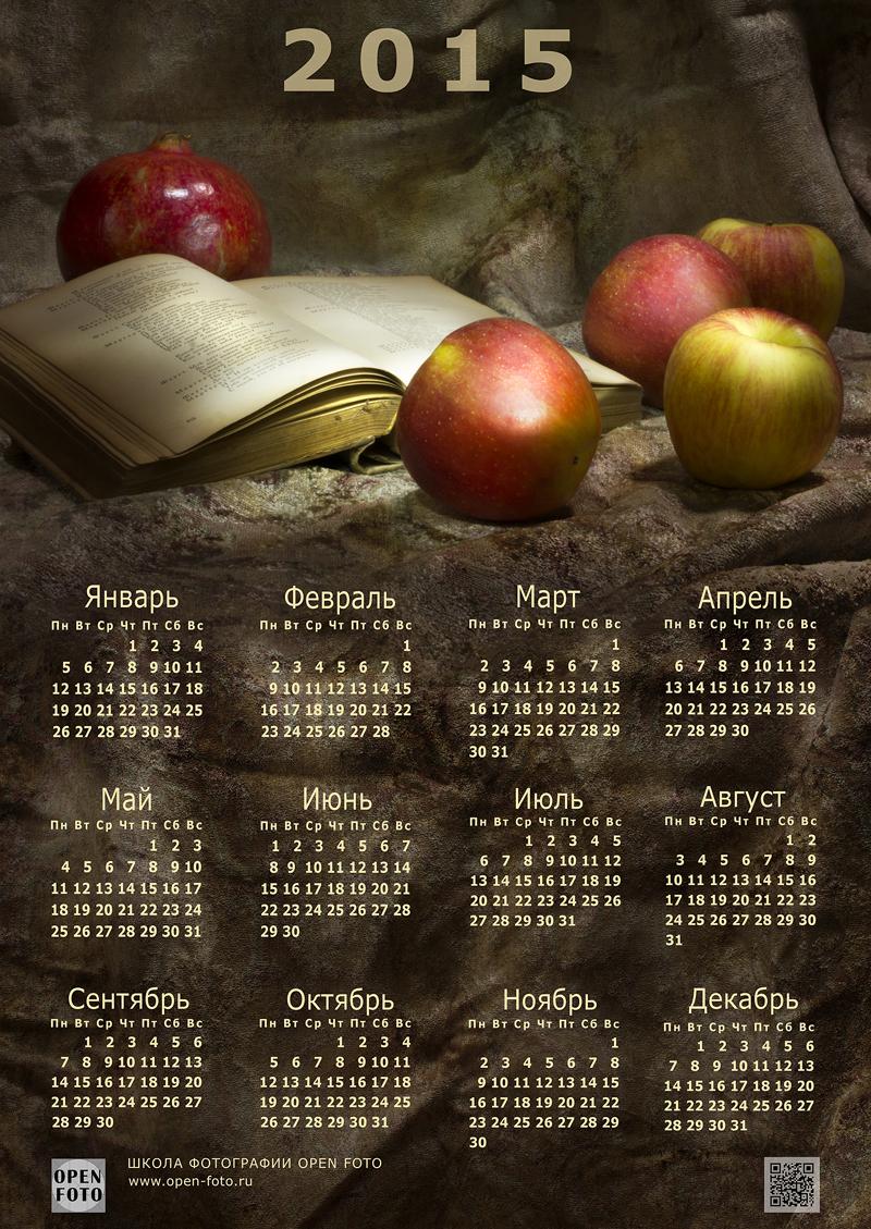календарь 2015 фото с биатлонистами