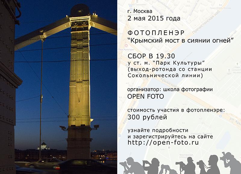 Фотопленэр Школы фотографии OPEN FOTO «Крымский мост в сиянии огней»