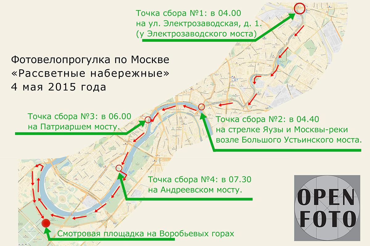 Фотовелопрогулка Школы фотографии  OPEN FOTO по Москве «Рассветные набережные»