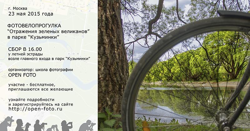 Фотовелопрогулка Школы фотографии OPEN FOTO в парке «Кузьминки»