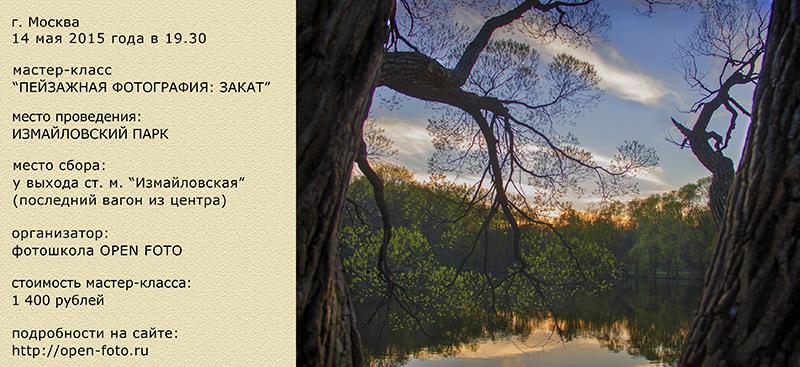 Мастер-класс фотошколы OPEN FOTO «Пейзажная фотография: закат»