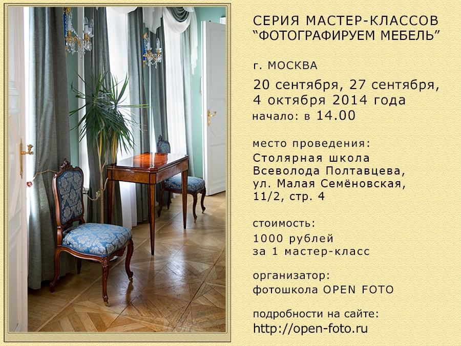 Фотосъемка мебели: серия мастер-классов Школы фотографии OPEN FOTO