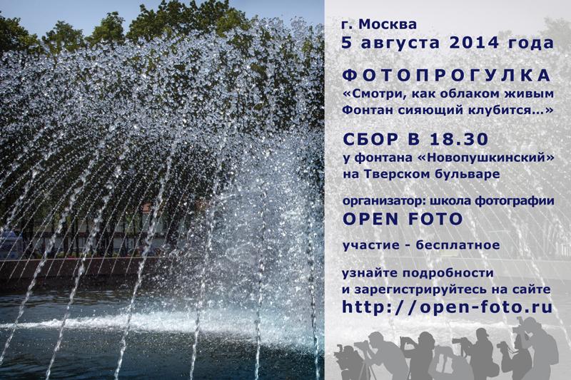 Фотопрогулка Школы фотографии OPEN FOTO по фонтанам в центре Москвы