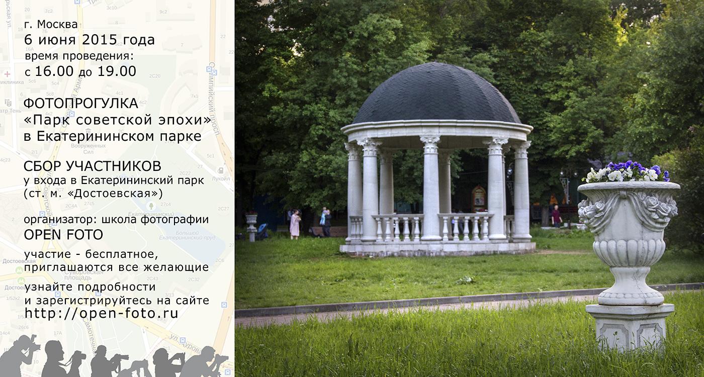 http://open-foto.ru/wp-content/uploads/2015/06/afisha.jpg