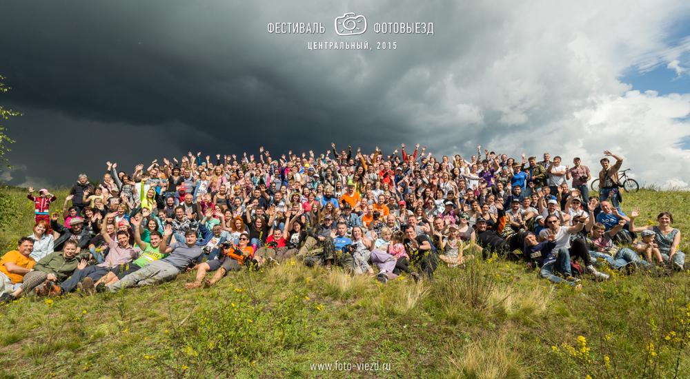 Фестиваль ФотоВыезд 2015 - участники