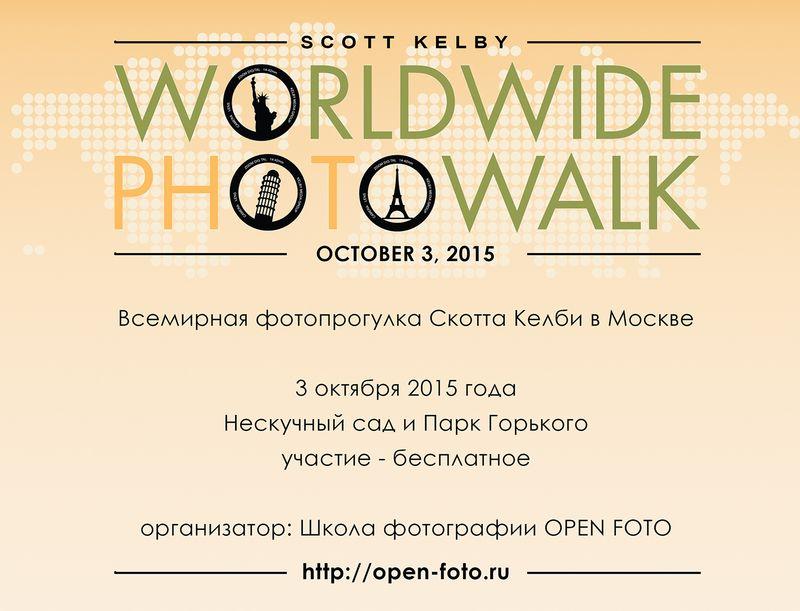 Всемирная фотопрогулка в Москве, 3 октября 2015 года