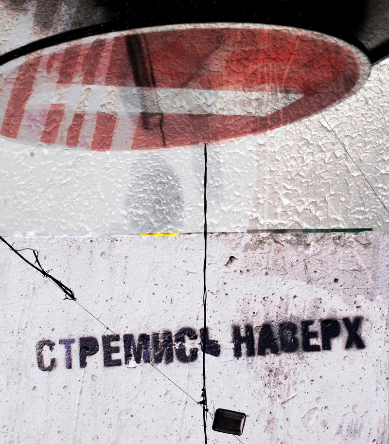 Арбат в стиле гранж. Фото Марии Березнёвой