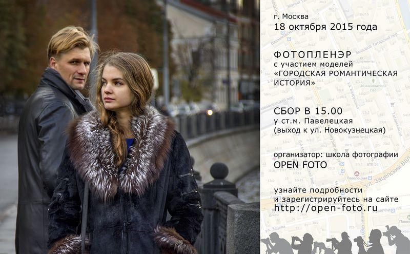 Фотопленэр OPEN FOTO «Городская романтическая история»