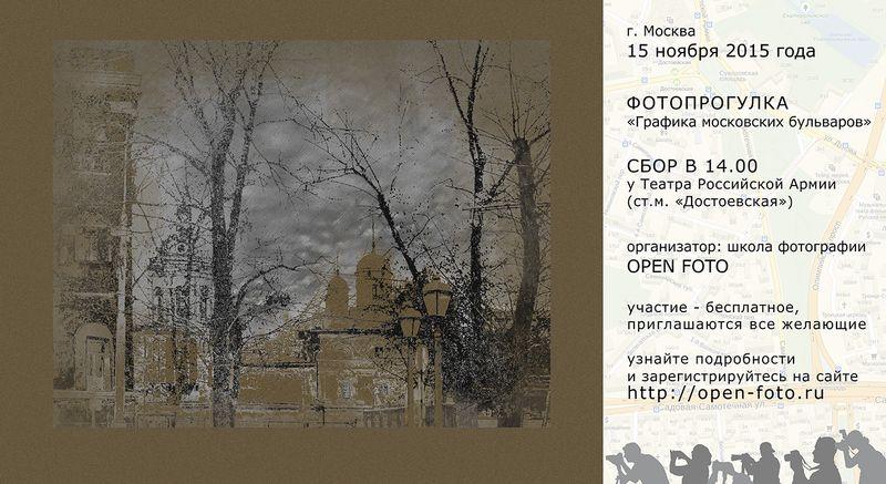 Фотопрогулка OPEN FOTO «Графика московских бульваров» - афиша