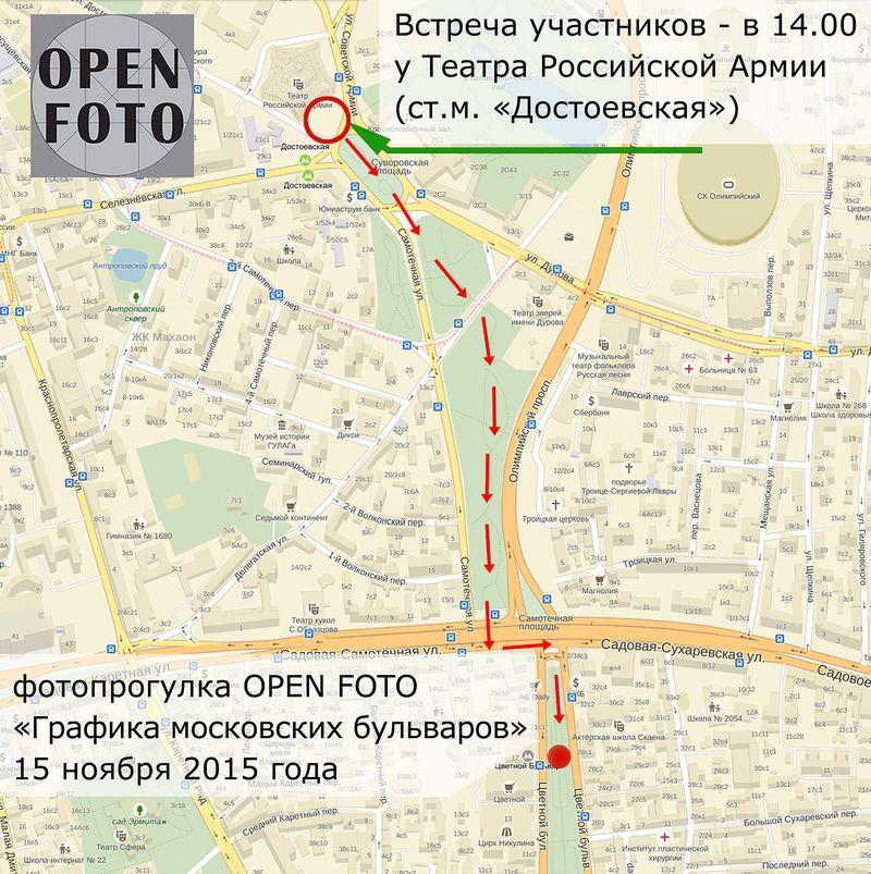 Фотопрогулка OPEN FOTO «Графика московских бульваров» - маршрут