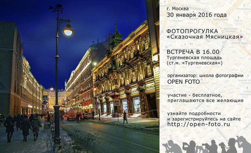 Сказочная Мясницкая - фотопрогулка Школы фотографии OPEN FOTO