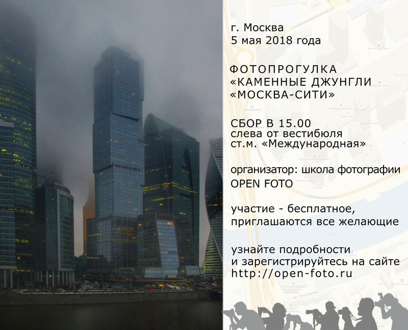 Москва-Сити. Фотопрогулка OPEN FOTO