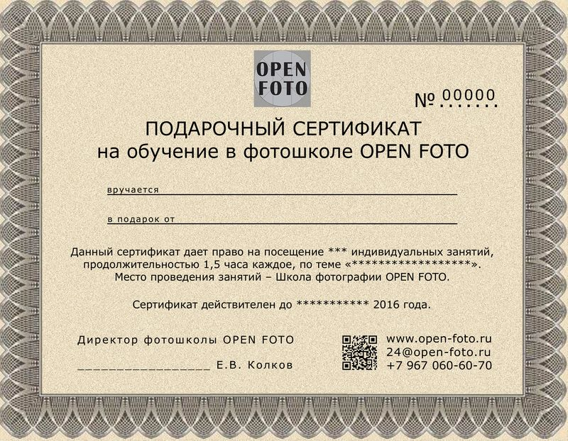 Подарочный сертификат на обучение в Школе фотографии OPEN FOTO