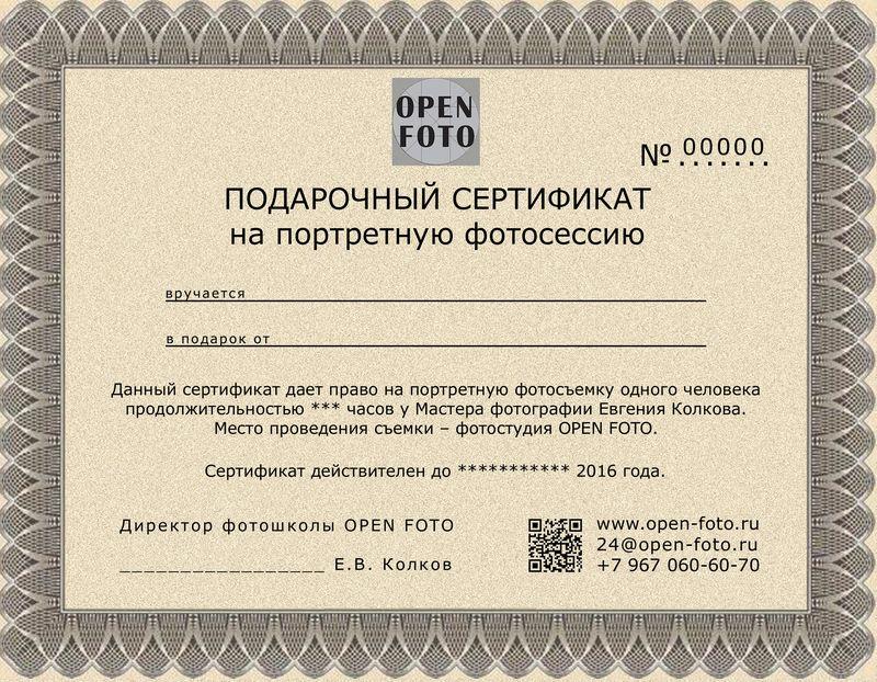 Подарочный сертификат на портретную фотосессию