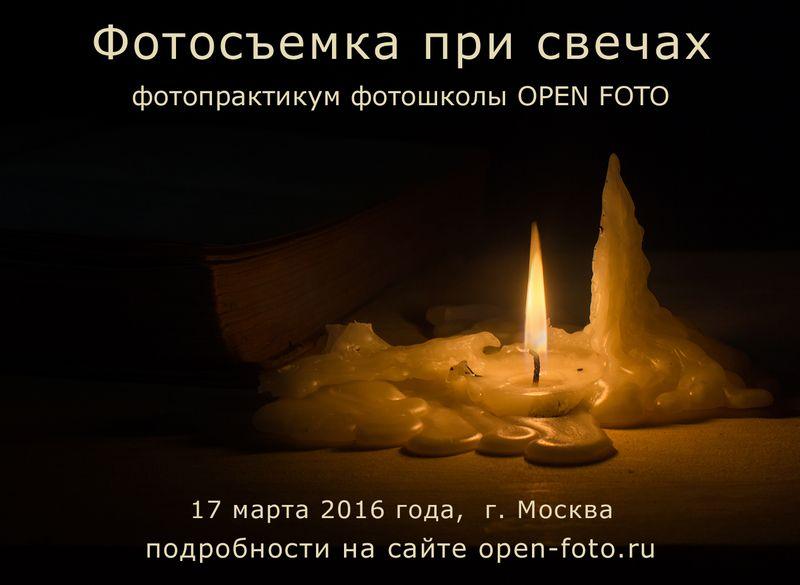 Фотосъемка при свечах. Афиша фотопрактикума OPEN FOTO