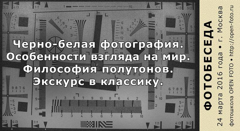 Черно-белая фотография. Экскурс в классику - афиша фотобеседы в OPEN FOTO