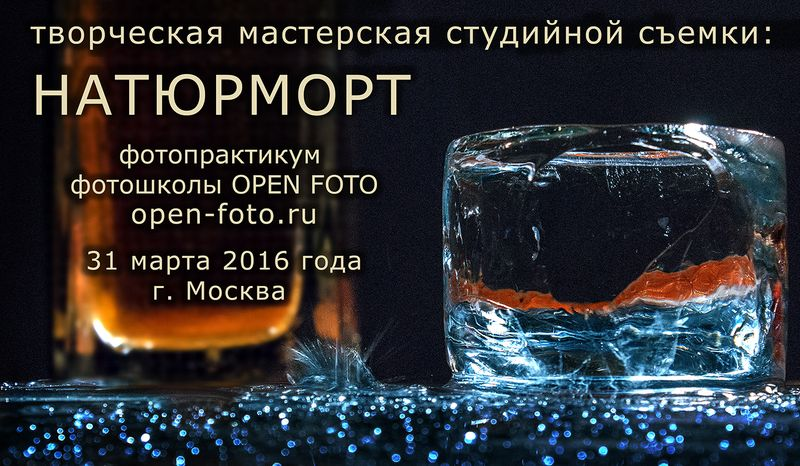Съемка натюрморта - фотопрактикум в Школе фотографии OPEN FOTO