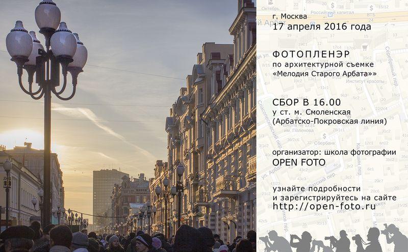 Фотопленэр по архитектурной съемке Школы фотографии OPEN FOTO