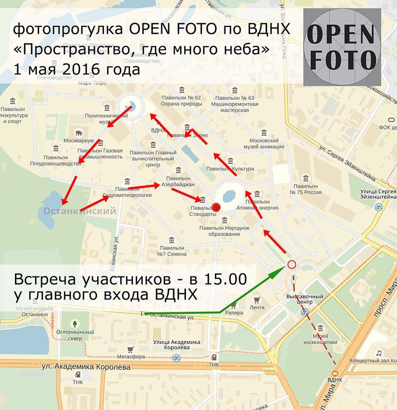 Фотопрогулка по ВДНХ - маршрут