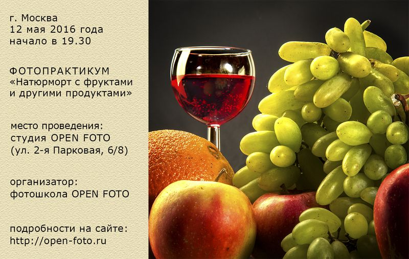 Съемка натюрморта с фруктами и другими продуктами - фотопрактикум