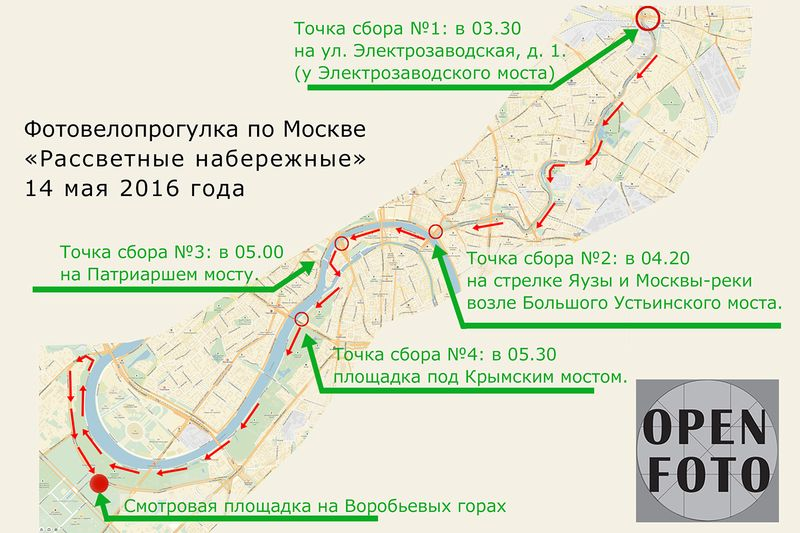 Фотовелопрогулка Школы фотографии OPEN FOTO по Москве - маршрут