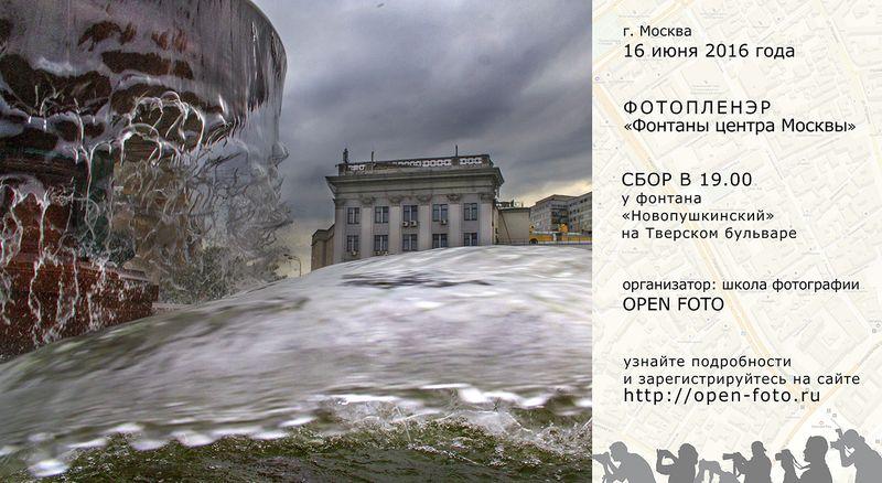 Фонтаны центра Москвы. Афиша фотопленэра OPEN FOTO