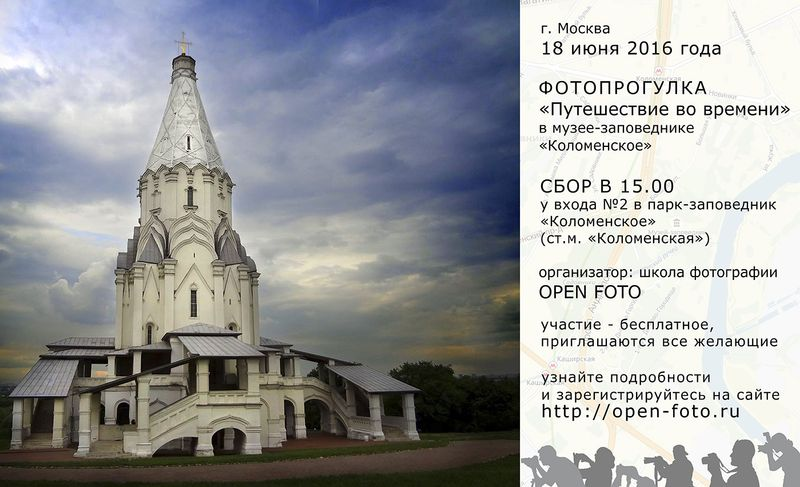 Коломенское. Афиша фотопрогулки Школы фотографии OPEN FOTO