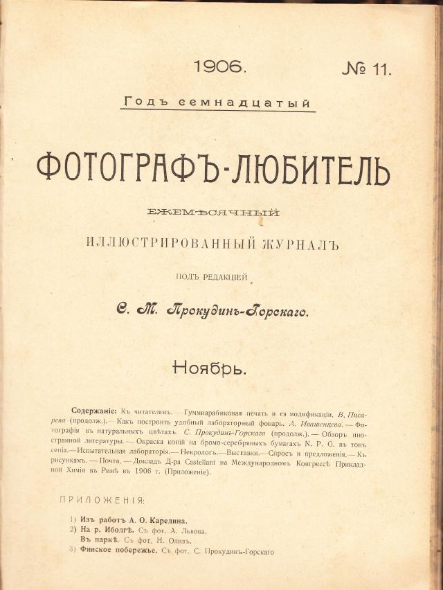 Журнал «Фотограф-любитель» за 1906 год