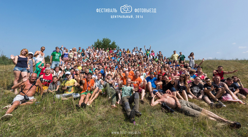 Участники летнего фестиваля ФотоВыезд 2016
