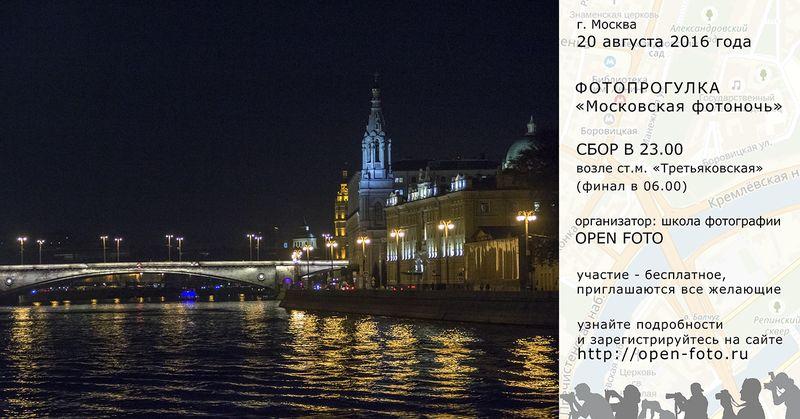 Московская фотоночь. Фотопрогулка OPEN FOTO. Афиша