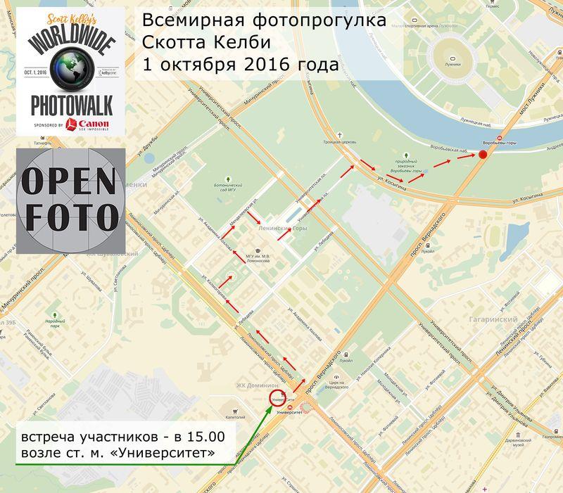 Всемирная фотопрогулка 2016 в Москве - маршрут