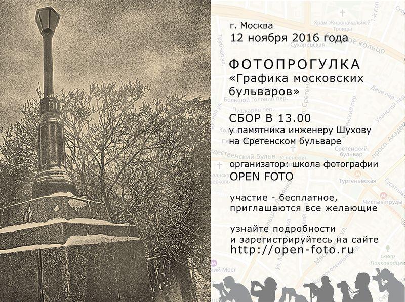 Графика московских бульваров. Фотопрогулка Школы фотографии OPEN FOTO