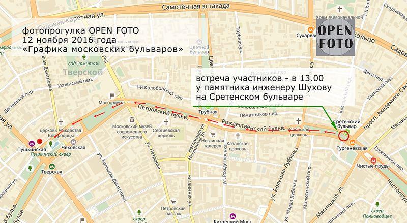 Графика московских бульваров. Маршрут фотопрогулки Школы фотографии OPEN FOTO