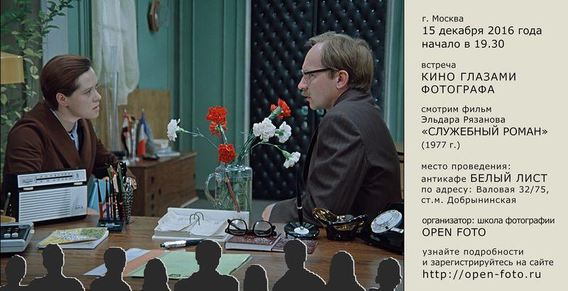 Встреча «Кино глазами фотографа»: фильм «Служебный роман»