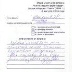 Отзыв о киновстрече по фильму «Форрест Гамп»