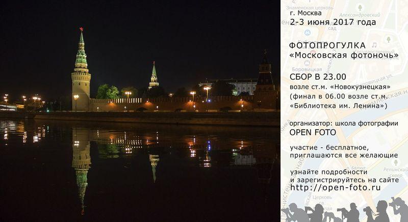 Московская ночь 2017. Фотопрогулка OPEN FOTO