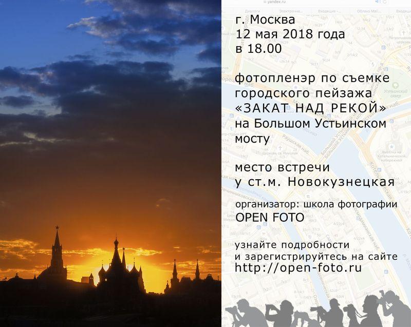 Фотопленэр OPEN FOTO по съемке городского пейзажа на закате