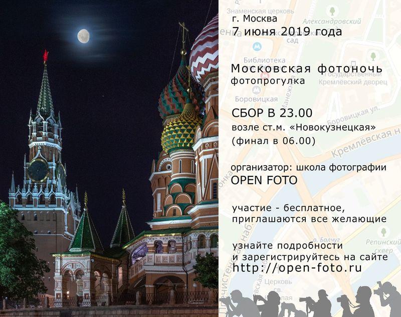Московская фотоночь 2019