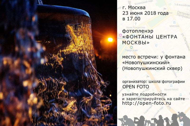 Фонтаны центра Москвы. Фотопленэр OPEN FOTO