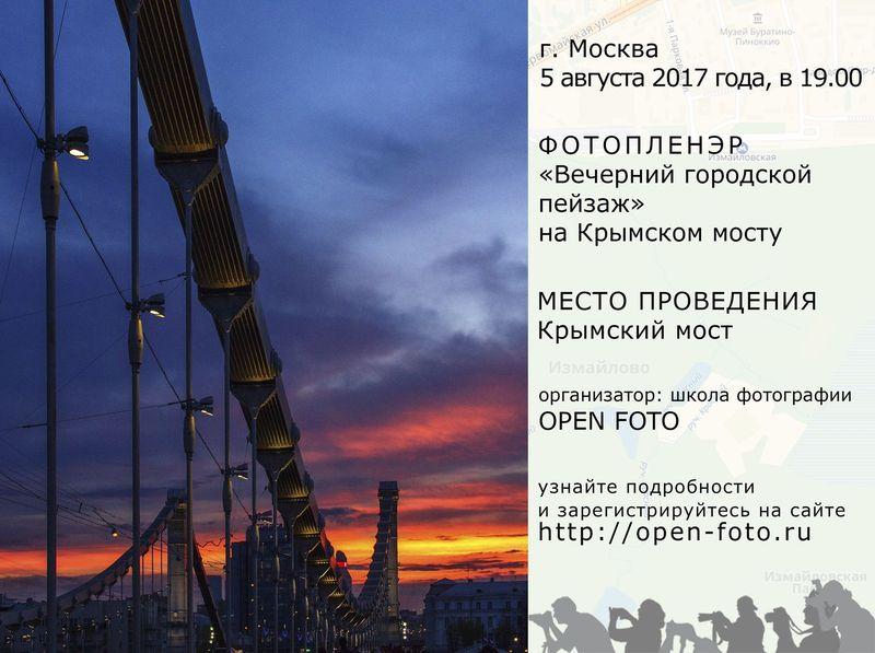 Вечерний городской пейзаж. Фотопленэр OPEN FOTO на Крымском мосту