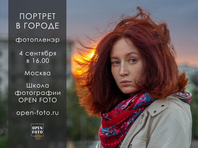 Съемка портрета в городе. Фотопленэр OPEN FOTO
