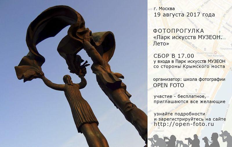 Парк искусств МУЗЕОН. Лето - фотопрогулка OPEN FOTO
