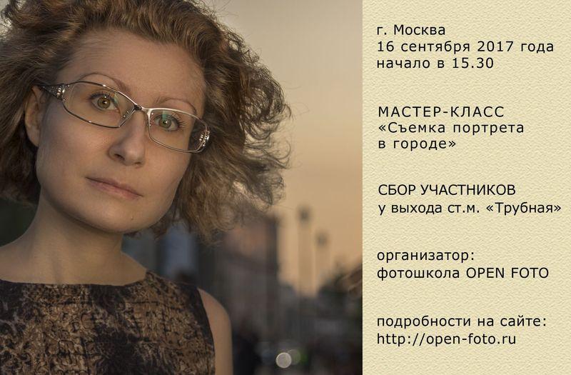 Съемка портрета в городе. Мастер-класс OPEN FOTO