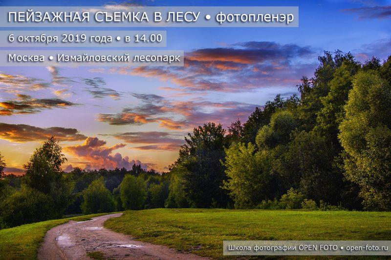 Пейзажная съемка в лесу. Фотопленэр OPEN FOTO