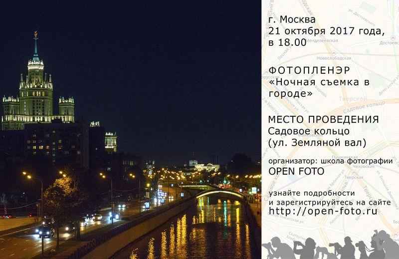 Ночная съемка в городе. Фотопленэр OPEN FOTO