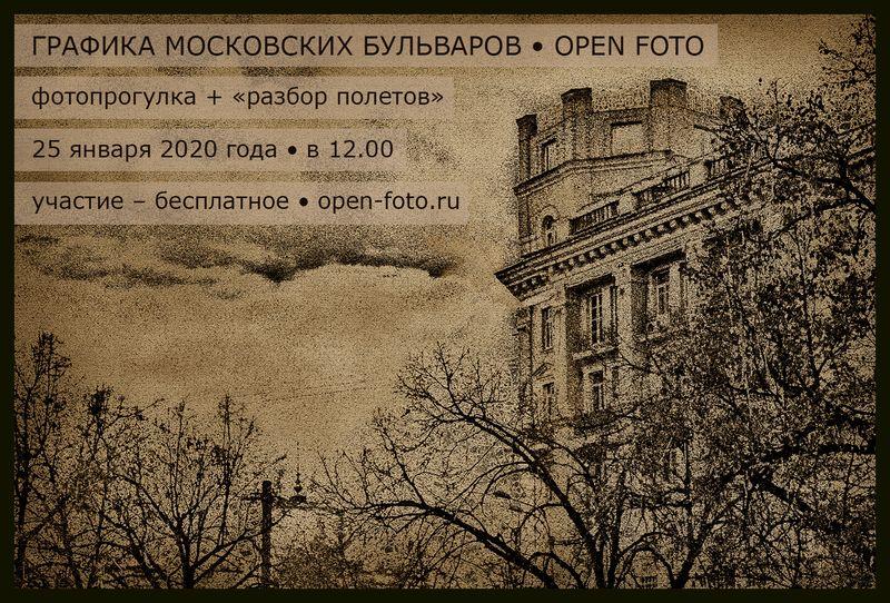 Графика московских бульваров. Фотопрогулка OPEN FOTO